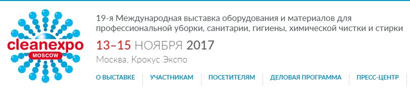 Cleanexpo 2017
